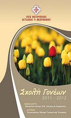 ΣΧΟΛΗ ΓΟΝΕΩΝ - Πρόγραμμα Εκδηλώσεων 2011 - 2012