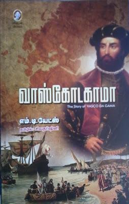 Vasco Da Gama By M.D.Yates Buy Online