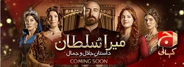 Episode 187 – HD Mera Sultan 19th November 2013 By Geo Kahani