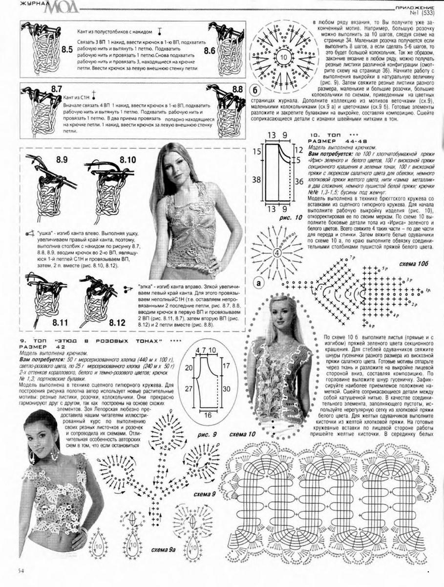Журнал мод 533 посмотреть схемы