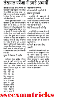 Lekhpal Exam Latset News