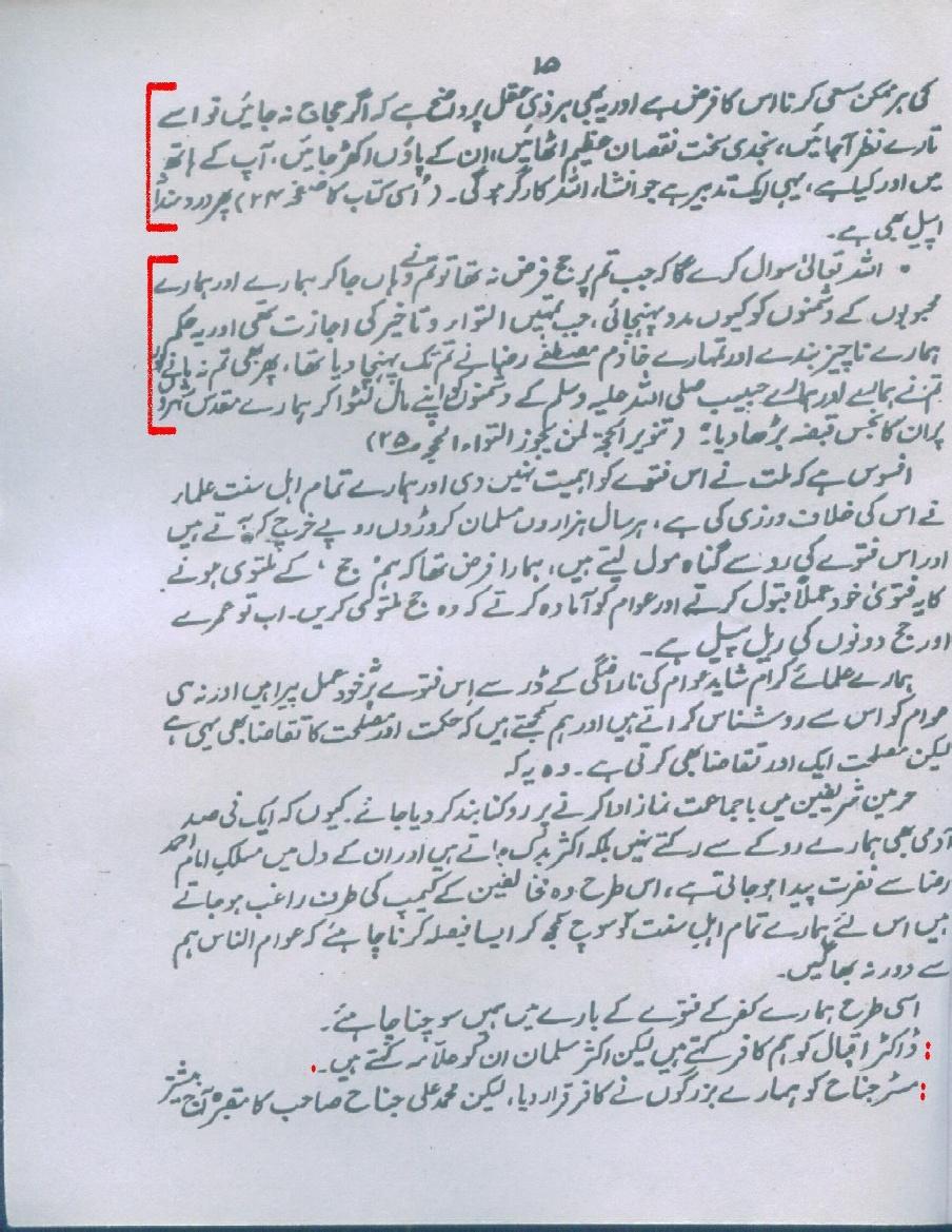 Download image Ahmed Raza Khan Barelvi PC, Android, iPhone and iPad ...