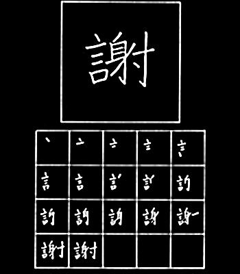 kanji meminta maaf