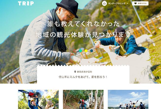 株式会社LIG新サービスのTRIPで三重県鳥羽市がガンバってるのです!