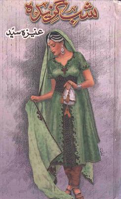 Shab-E-Gazeedah By Aneeza Syed