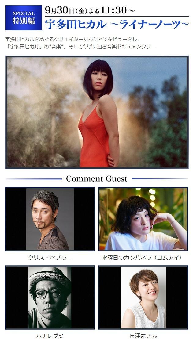 [TV-Variety] Love Music – 2016.09.30 – 宇多田ヒカルスペシャル (HDTV – 1080p)