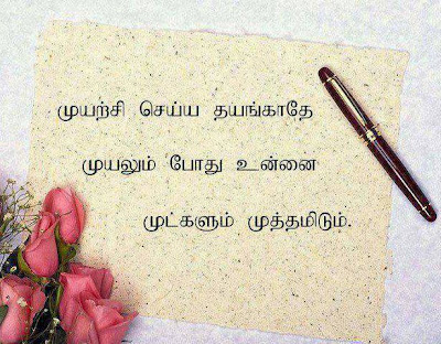 ... shares inspirational tamil lines best tamil inspirational quotes