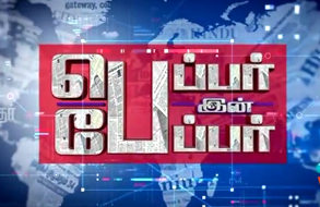 Pepper in Paper 14-02-2016 – Vendhar TV Show Episode 27