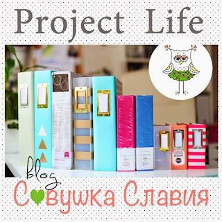 http://sovushkaslavia.blogspot.ru/2015/04/project-life-2015_29.html