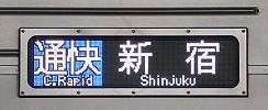 通勤快速 新宿行き5 7000系新LED行先