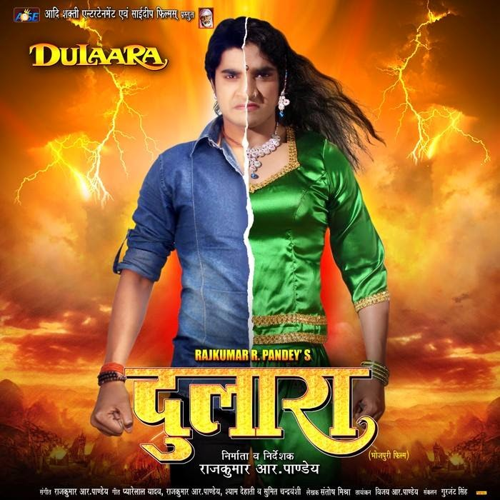 Bhojpuri Movie Dulaara Trailer video youtube Feat Actor Sujit Pandey, actress Monalisa, first look poster, movie wallpaper