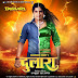 Dulaara (2015) Bhojpuri Movie Trailer