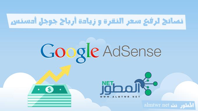 نصائح لرفع سعر النقرة و زيادة أرباح جوجل أدسنس