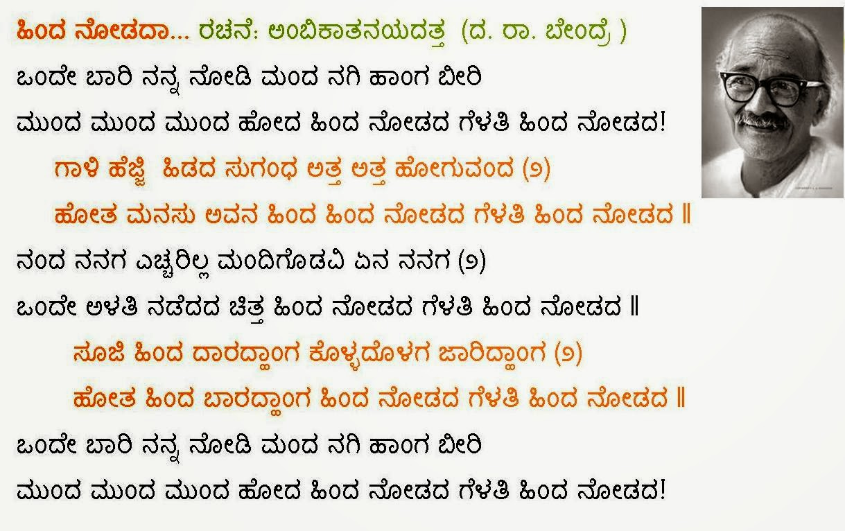 Nee Hinga Nodabyada Jukebox | Dr. Da Ra Bendre | Kannada ...
