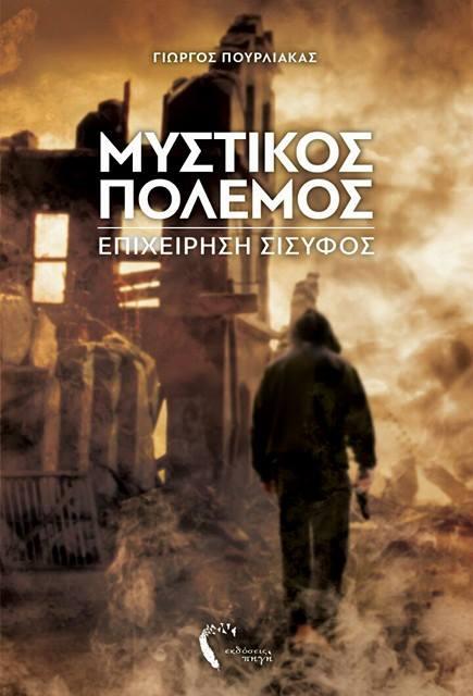 ΜΥΣΤΙΚΟΣ ΠΟΛΕΜΟΣ