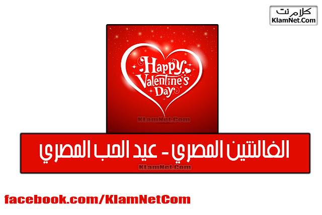 الفالنتين المصري - عيد الحب المصري - موقع كلام نت