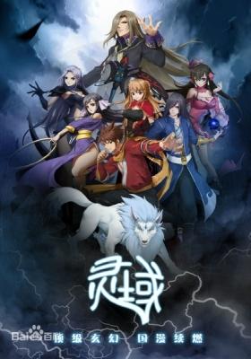 Ling Yu 2nd Season