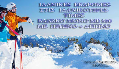 2 μέρες στο bansko .http://niniatsoudi-travel.blogspot.gr/2012/10/blog-post_7872.html
