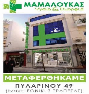 ΜΑΜΑΛΟΥΚΑΣ ΥΓΕΙΑ - ΟΜΟΡΦΙΑ ΤΗΛ.27410-22067