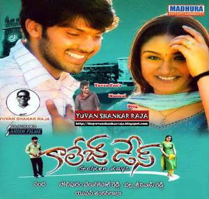 College Days Telugu Movie Album/CD Cover