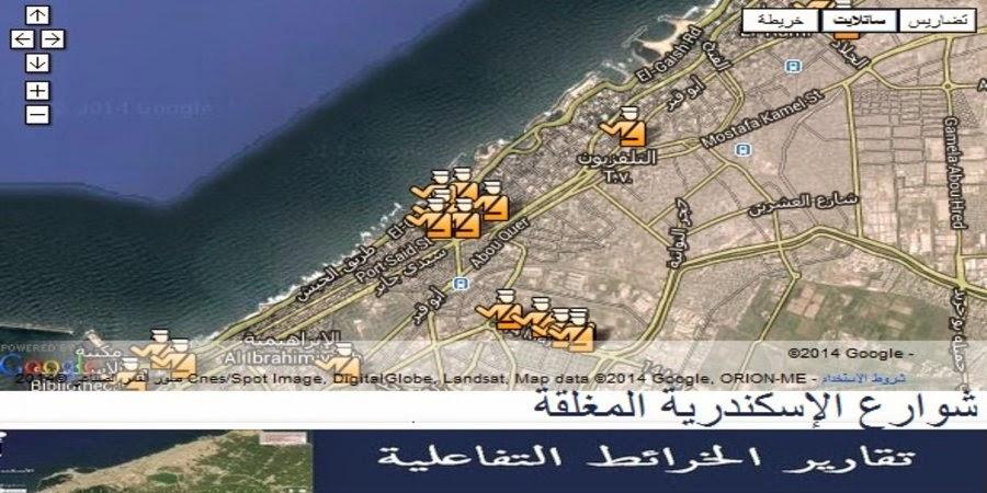 ملف تفاعلي : شوراع الإسكندرية المغلقة