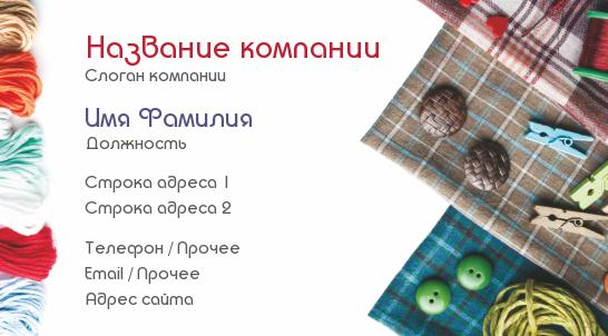 http://www.poleznosti-vsyakie.ru/2013/04/vizitki-dlja-atele-prishhepki-pugovicy-tkan.html