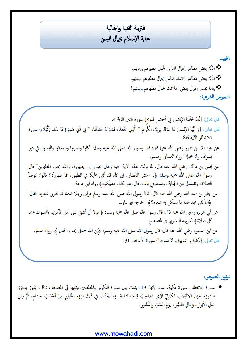 عناية الاسلام بجمال البدن-1