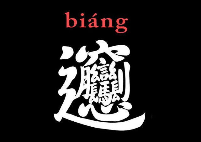 Biáng, the most complex chinese characters, is made up of at least 58 strokes and has its origins in a noodle dish popular in the north-western province of Shaanxi. The character is not found in modern dictionaries or even in the Kangxi dictionary.