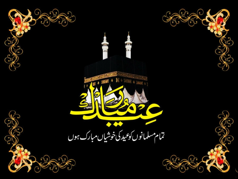 Makkah Eid Adha Greetings 2015
