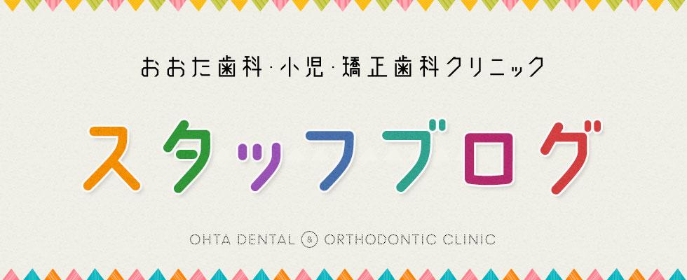 おおた歯科・小児・矯正歯科クリニック スタッフブログ