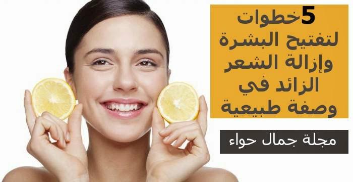 5 خطوات لتفتيح البشرة و إزالة الشعر الزائد في وصفة طبيعية