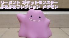 リーメント ポケットモンスター ぷるぷるコレクション メタモン