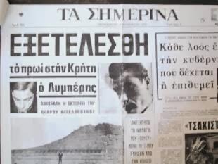 Η εκτέλεση του Λυμπέρη έγινε τα ξημερώματα της 25ης Αυγούστου 1972