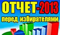 Отчет 2013