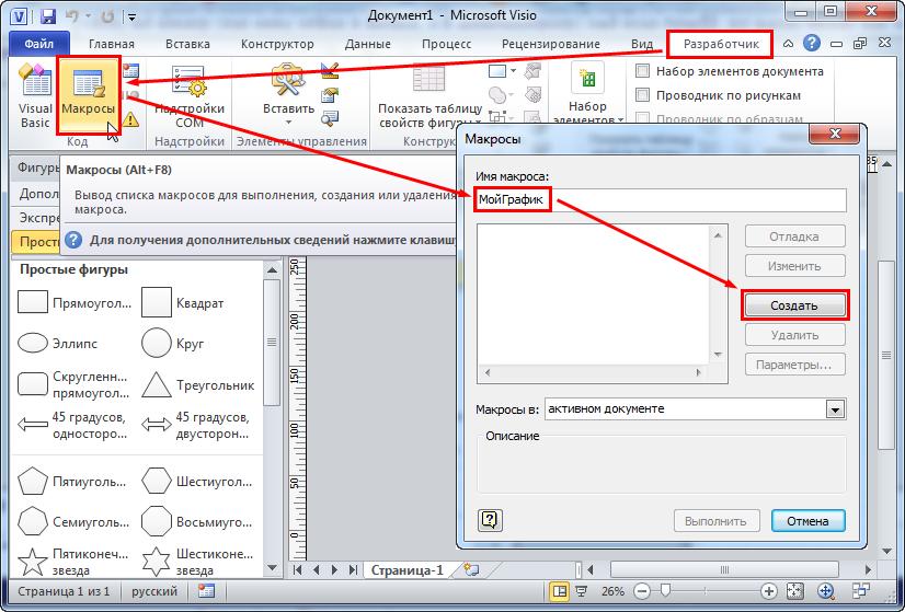 Макрос Экспорта Из Excel В Заказ Для Программы Раскроя