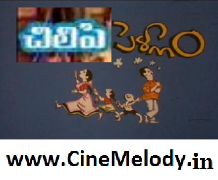 Chilipi Pellam Telugu Mp3 Songs Free  Download -1997