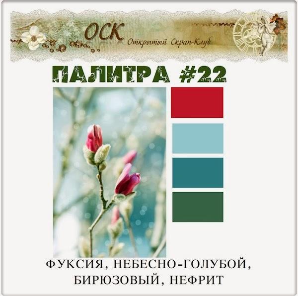 http://omsk-scrapclub.blogspot.ru/2014/03/22.html