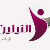 قناة النيلين الرياضية السودانية neelain sport بث مباشر