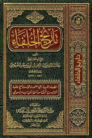 كتاب تاريخ الخلفاء - جلال الدين السيوطي
