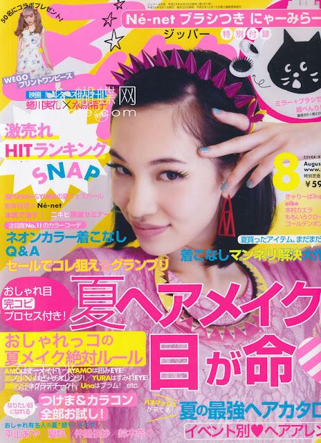 Zipper (ジッパー) August 2012 jmagazine scans