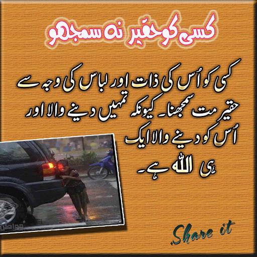 islamic sad quotes, islamic sad stories, sad islamic quotes in urdu, sad islamic quotes about death, Qabar Say Jannat Takk Kasiay Jaien, Urdu Quotes, Heart Touching Wallpapers, Mix Wallpapers, Wise sMs,