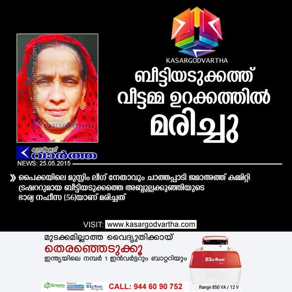 Kasaragod, Kerala, Death, Obituary, Muslim-league, Nafeesa.