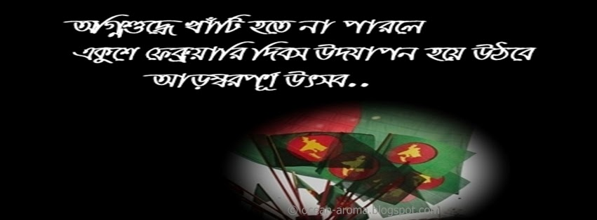 essay international mother language day bangladesh Essays - largest database of quality sample essays and research papers on international mother language day.