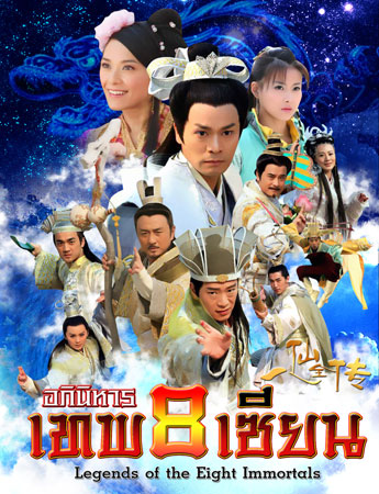 Legends of the Eight Immortals อภินิหารเทพ 8 เซียน [พากย์ไทย]