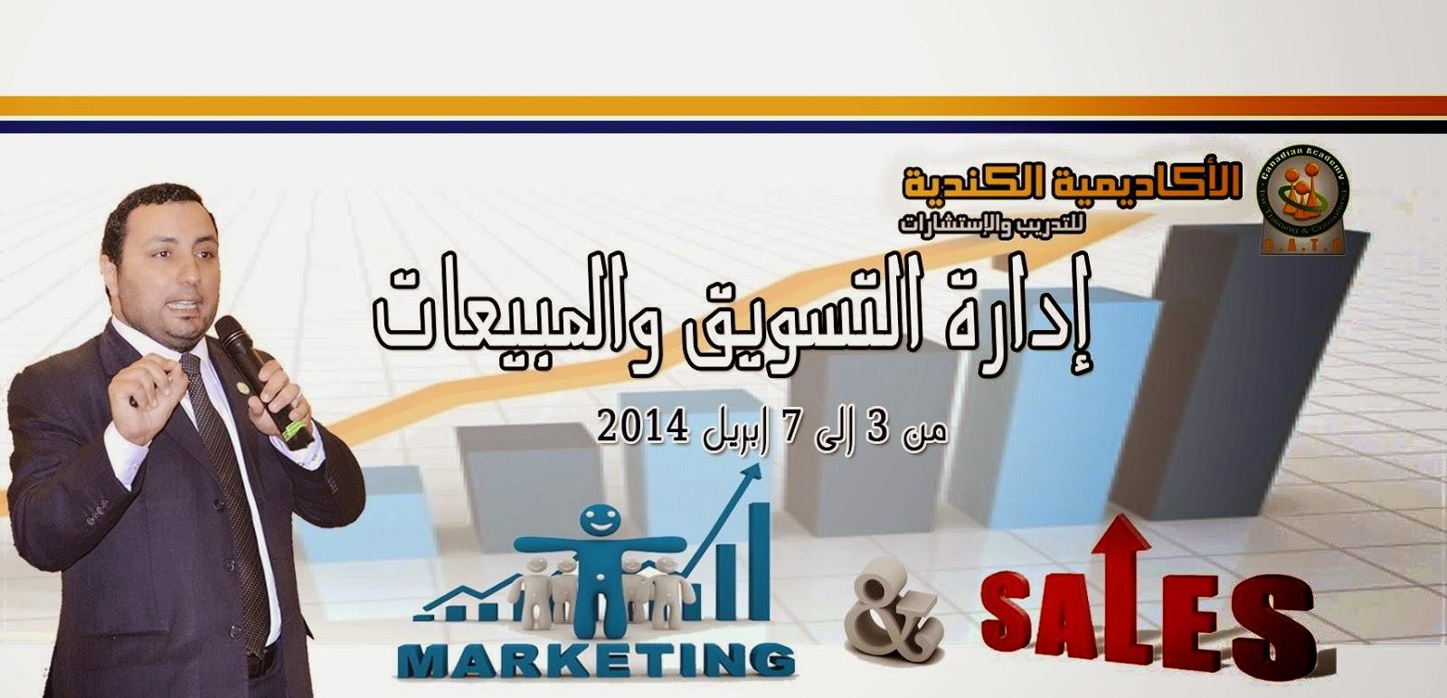 ادارة التسويق و المبيعات