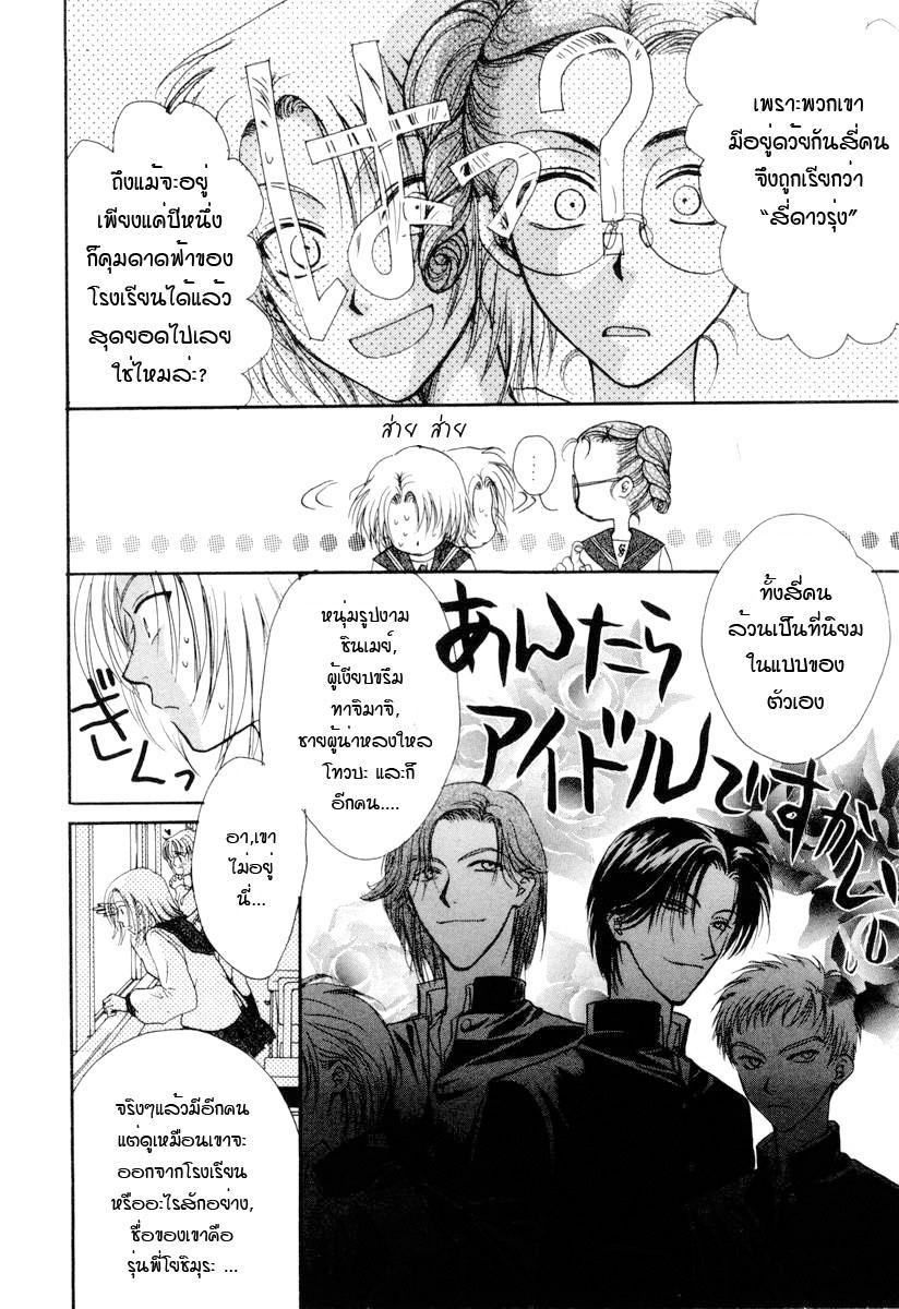 อ่านการ์ตูน Kakumei no Hi 2 ภาพที่ 17