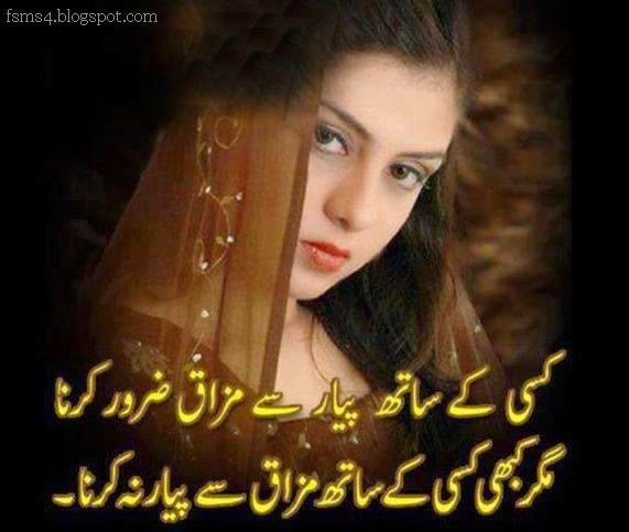 New HD Poetry In Urdu