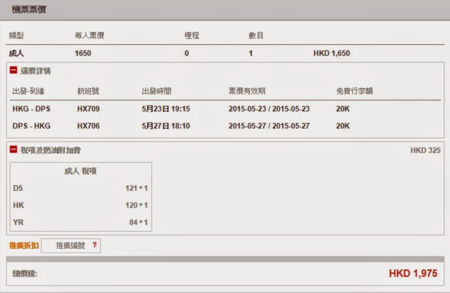 HK Airlines 香港航空-香港往來峇里$1650起(連稅$1,975)