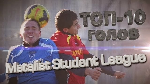 ТОП-10 голов Metalist Student League