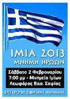 Ίμια 2013 - Μνήμη ηρώων
